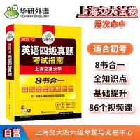英语四级真题考试指南试卷 华研外语2021.12四级英语CET4含4级词汇听力阅读翻译写作预测口试