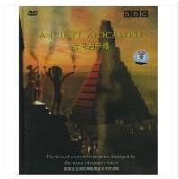 原装正版 BBC经典纪录片 古代启示录 盒装2DVD 中英双语 系列光盘