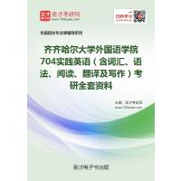 2021年齐齐哈尔大学外国语学院704实践英语(含词汇、语法、阅读、翻译及写作)考研全套资料复习汇编(含:本校或全国名