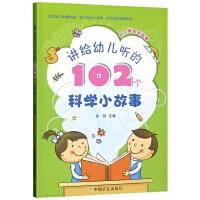 讲给幼儿听的102个科学小故事*9787109230491 编者:徐明