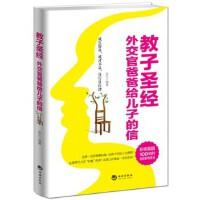 【新书店正版】教子:外交官爸爸给儿子的信良 石作9787515706542海潮出版社