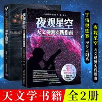 全新正版夜观星空+宇宙奥德赛 漫步太阳系 全2册 天文学书籍入门 行星科学 天文观测实践指南 地球科学天文观测普及读物