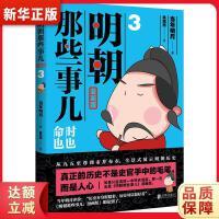 明朝那些事儿 : 漫画版 3 当年明月著;狐周周绘 北京联合出版公司9787550272903【新华书店 品质保障】
