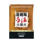 【包邮】 账手法大曝光 郭熙 9787802554337 企业管理出版社