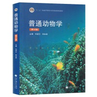 普通动物学(第4版)刘凌云(十二五新封面)