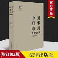 中国刑事审判指导案例01卷(增订第3版)
