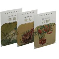 【全新直发】中国工笔画教学篇---宋华画石榴、荷花、牡丹 宋华 9787547919026 上海书画出版社