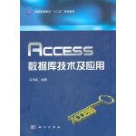 Access数据库技术及应用冯伟昌9787030307088科学出版社