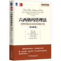 正版全新 六西格玛管理法:世界企业追求卓越之道(原书第2版)