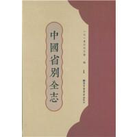 中国省别全志(全50册)