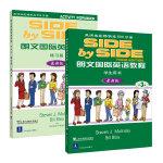 朗文国际英语教程(3)附练习册(新版)