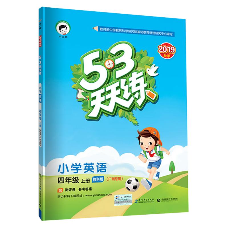53天天练 广州专用 小学英语 四年级上册 教科版 2019年秋(含测评卷、参考答案)