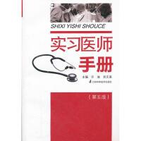 实习医师手册(五版)