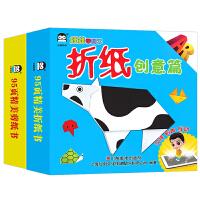正版全新 企鹅萌萌:AR立体手工书 娃娃学纸工 (套装全2盒)折纸+剪纸 3-6岁
