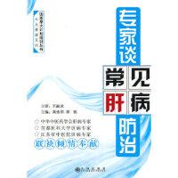 【正版现货】专家谈常见肝病防治 高连印,邵铭 9787510805585 九州出版社
