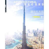 建筑实录:建筑巨无霸 《建筑实录》编辑部 辽宁科学技术出版社 9787538167832