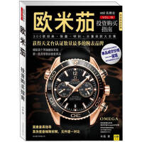 欧米茄投资购买指南朱磊北京联合出版公司9787550207004【正版现货】