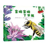蜜蜂蜜蜂了不起 [新西兰]玛格丽特・托兰德 绘 9787570801831 明天出版社【直发】 达额立减 闪电发货 80