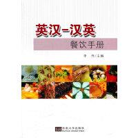 英汉-汉英餐饮手册