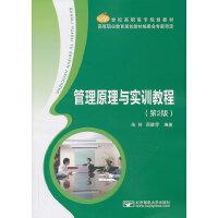管理原理与实训教程(第2版)