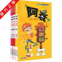 阿衰54+55+56册 共3本 猫小乐/编绘 漫画派对单行本