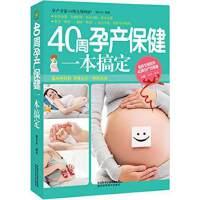 40周孕产保健一本搞定 邢小芬 陕西科学技术出版社 9787536965829