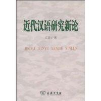 近代汉语研究新论