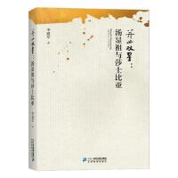并世双星:汤显祖与莎士比亚 9787556822546 李建军 二十一世纪出版社