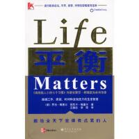 【正版现货】平衡:工作、家庭、时间和金钱压力的生活智慧 (美)梅里尔(Merrill,Roger.),(美)梅里尔(M