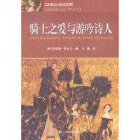【正版现货】骑士之爱与游吟诗人(中世纪的世界) (英)斯沃比 9787552002706 上海社会科学院出版社