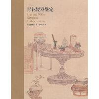 【新书店正版】青花瓷器鉴定李辉柄故宫出版社9787513402354