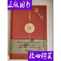 [二手旧书9成新]菊与刀――日本文化诸模式 /(美) 鲁思・本尼迪