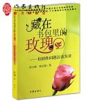 藏在书包里的玫瑰 孙云晓著 作家出版社