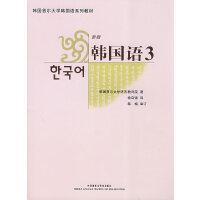 首尔大学韩国语3(新版)(配MP3光盘)――国内外最畅销的韩语教材
