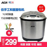 ACA/北美电器 AB-S10A面包机家用多功能烤蛋糕和面揉面早餐机