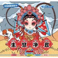 【正版全新直发】中国娃娃填色书:生旦净丑 杨爱娟 9787507221756 中国中福会出版社