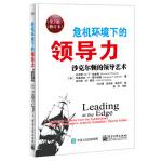 【新书店正版】危机环境下的领导力:沙克尔顿的领导艺术(第2版)(修订本)[美] Dennis,N.T.,Perkins