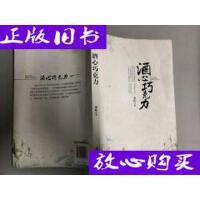 [二手旧书9成新]酒心巧克力 /秦辉 著 台海出版社