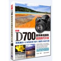 尼康D700数码单反摄影实拍技巧大全刘永辉著清华大学出版社9787302302759