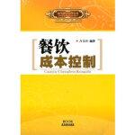 餐饮成本控制万光玲广东旅游出版社9787807662112