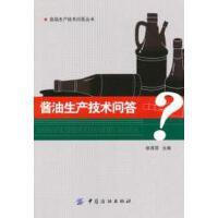 酱油生产技术问答 徐清萍 中国纺织出版社 9787506472234