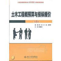 土木工程概预算与投标报价(第2版)