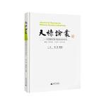 天禄论丛――中国研究图书馆员学会学刊 第6卷 2016年3月