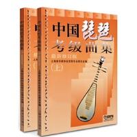 中国琵琶考级曲集(最新修订版)上下册