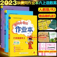 黄冈小状元六年级下册人教版全套7本2020春部编版语文数学英语作业本达标卷口算速算