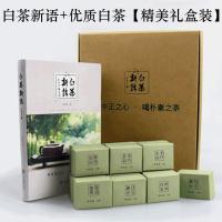 白茶新语+白茶茶叶礼盒装 怀中正之心喝朴素之茶 白茶的起源生产工艺以及白茶选购与品鉴经验关于白茶的茶叶书籍大