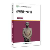 北京儿童医院诊疗常规・护理诊疗常规