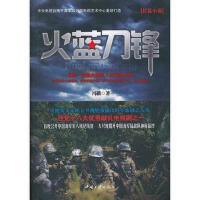 火蓝刀锋 9787802238282 冯骥 中国三峡出版社