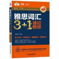 【全新正版】雅思词汇3+1 速记胜经(阅读) 韦晓亮 9787111618164 机械工业出版社