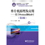 【二手书旧书9成新】单片机原理及应用――基于Proteus和Keil C(第3版) 林立,张俊亮著 978712123